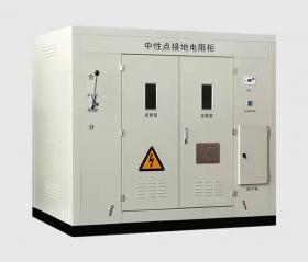 中性点接地电阻柜在电网中的应用